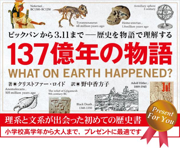 137億年の物語 クリストファー・ロイド著 文藝春秋