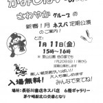 20130111_sawayaka