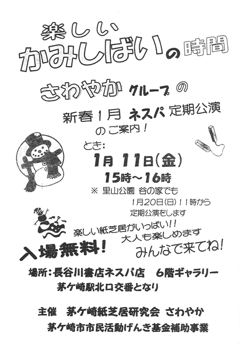 1月11日(金)楽しいかみしばいの時間 さわやかグループの新春1月ネスパ定期公演