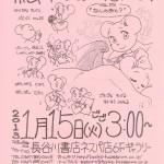 20130115_ehon