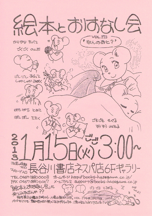 1月15日(火)絵本とおはなし会 VOL.173