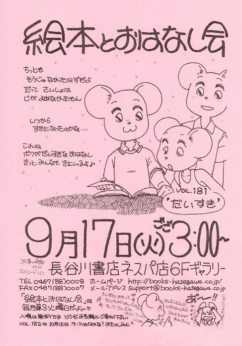 9月17日(火)絵本とおはなし会 VOL.181