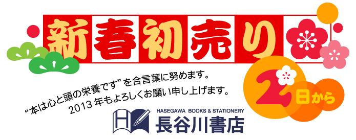 長谷川書店の2013年新春初売りキャンペーン