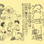 20130125_kamishibai