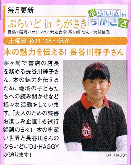 J:COM 『ぷらいど in ちがさき』 静子店長インタビュー