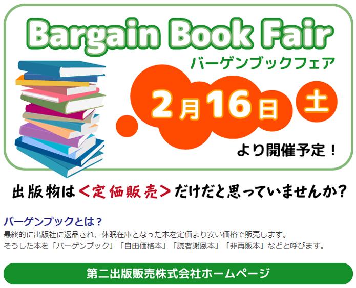 バーゲンブックフェア 第二出版販売