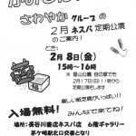 20130208_sawayaka