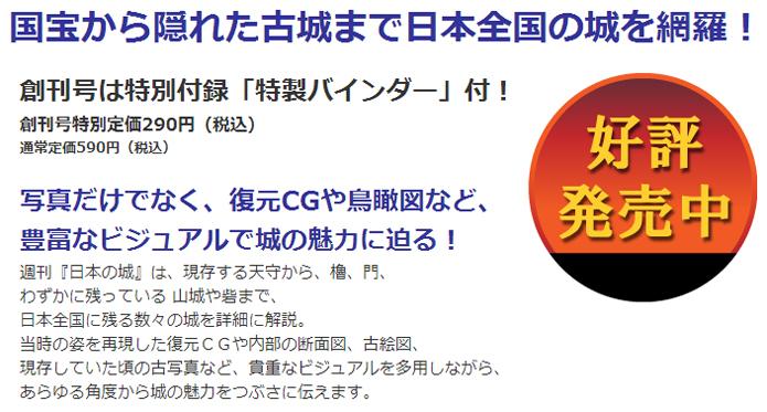 DeAGOSTINI 週刊 日本の城