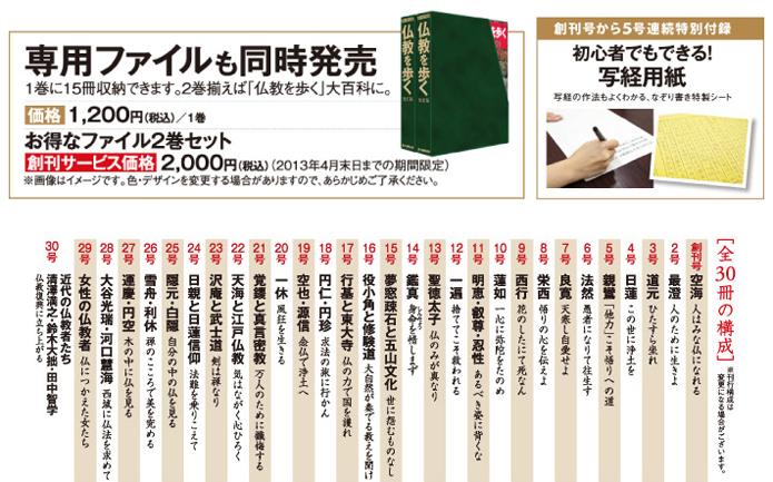 朝日新聞出版 週刊朝日百科 仏教を歩く改訂版