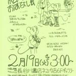 20130219_ehon
