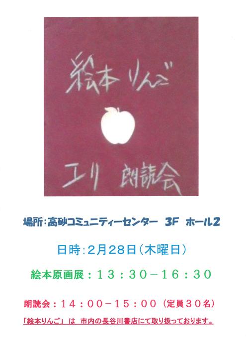 点訳本付き絵本 「りんご」 用美社