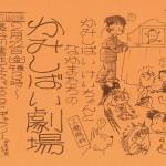 20130222_kamishibai