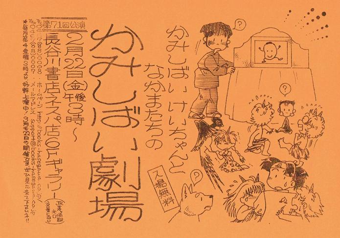 2月22日(金)かみしばいけいちゃんとなかまたちの かみしばい劇場 第71回公演
