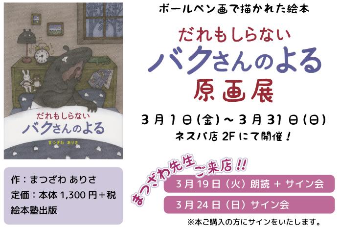 3月1日(金)より、だれもしらないバクさんのよる原画展