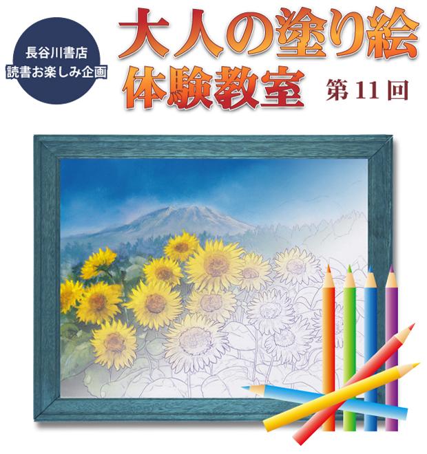 3月2日(土)第11回 大人の塗り絵体験教室