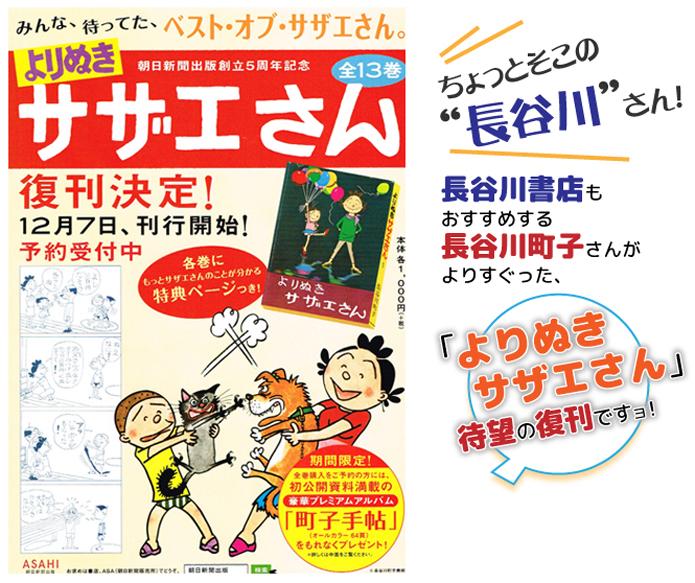 朝日新聞出版 『よりぬき サザエさん』 全13巻