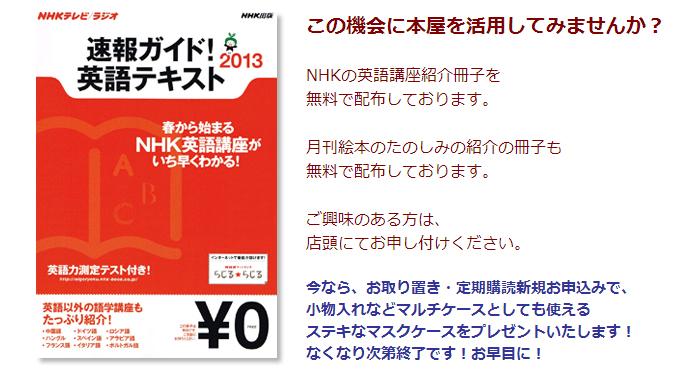 3月1日から雑誌毎号お取り置きキャンペーン
