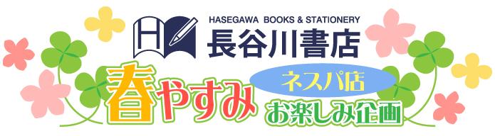 長谷川書店ネスパ店・春やすみお楽しみ企画