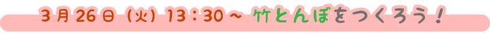 3月26日(火)竹とんぼをつくろう! 報告
