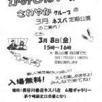 20130308_sawayaka