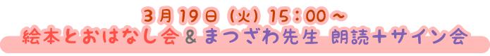3月19日おはなし会&まつざわ先生朗読+サイン会 報告
