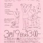 20130319_ehon