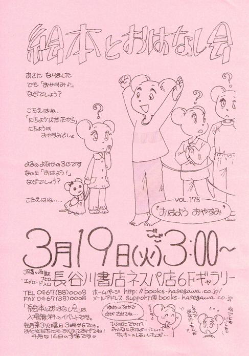 3月19日(火)絵本とおはなし会 VOL.175