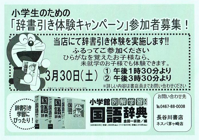 3月30日(土)小学生のための「辞書引き体験キャンペーン」