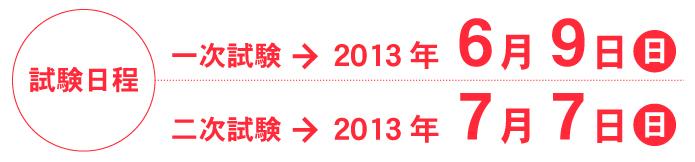 2013年度第1回英検 個人申込用願書ご用意しております