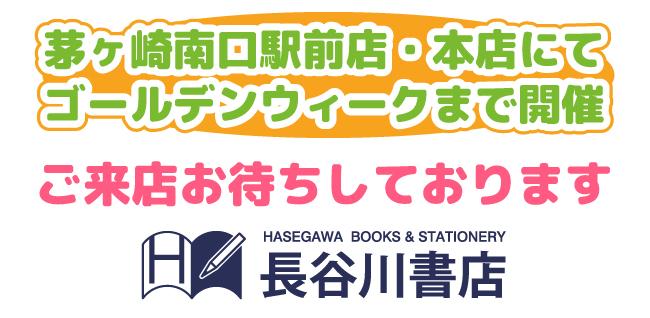 南口駅前店・本店にて新生活応援文房具セール開催