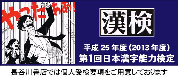 2013年度第1回漢検個人受検要項ございます