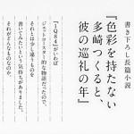 20130412_murakami
