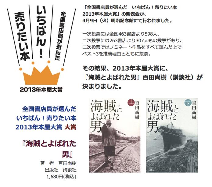 全国書店員が選んだ 2013年本屋大賞!