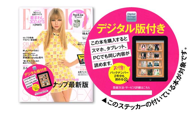 ハースト婦人画報社 本を買うとデジタル版も閲覧できる
