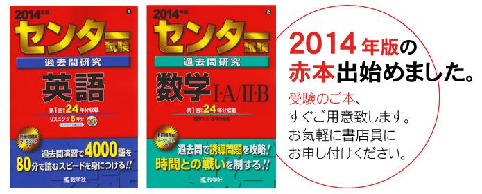 2014年版の赤本出始めました。