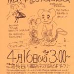 20130416_ehon