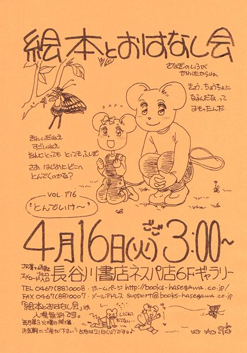 4月16日(火)絵本とおはなし会 VOL.176