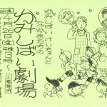 20130426_kamishibai