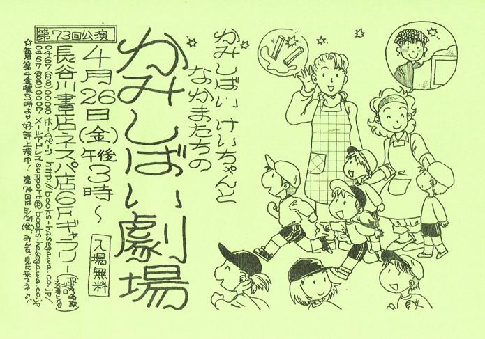 4月26日(金)かみしばい劇場 第73回公演