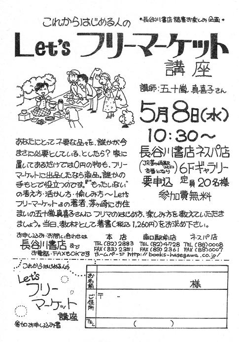 5月8日(水)Let's フリーマーケット講座