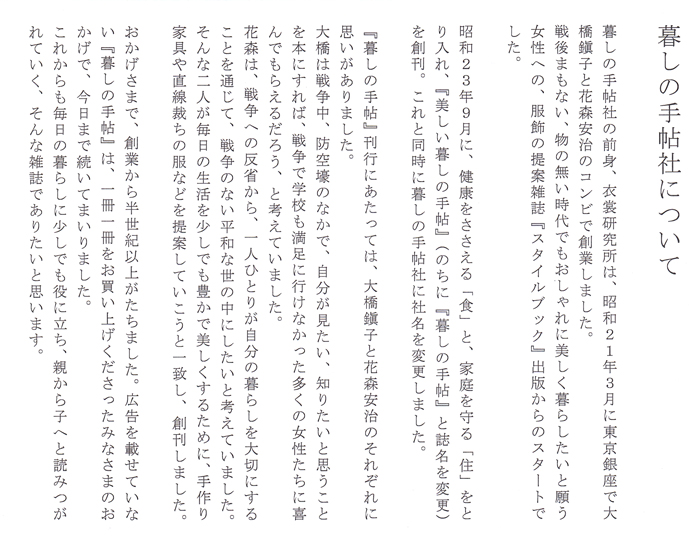 暮らしの手帖社フェア 大橋鎭子さんからすてきなあなたへ