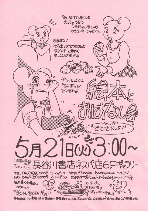 5月21日(火)絵本とおはなし会 VOL.177