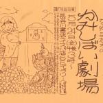 20130524_kamishibai