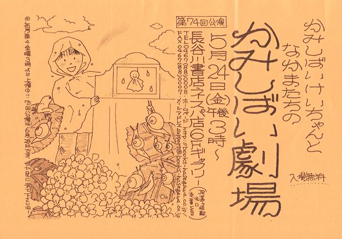 5月24日(金)かみしばい劇場 第74回公演