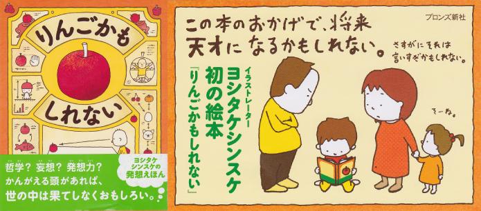 7月28日(日)ヨシタケシンスケさんと描こう!よ... 7月28日(日)ヨシタケシンスケさんと描