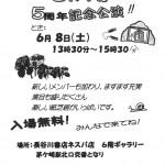 20130608_sawayaka