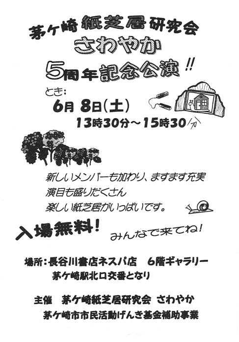 6月8日(土)楽しいかみしばいの時間 5周年記念公演