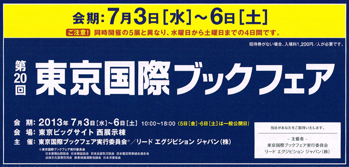 第20回東京国際ブックフェア 専門セミナー
