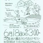 20130618_ehon