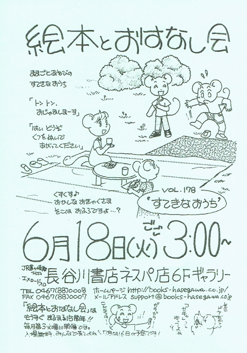 6月18日(火)絵本とおはなし会 VOL.178